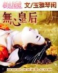 无心皇后(全本)